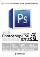 中文版Photoshop CS6高手之道