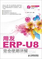 用友ERP-U8完全使用详解