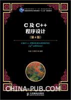C及C++程序设计(第4版)