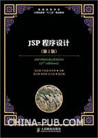 JSP程序设计(第2版)
