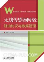 无线传感器网络:路由协议与数据管理