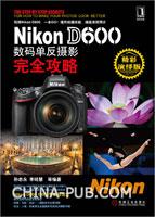 (特价书)Nikon D600数码单反摄影完全攻略
