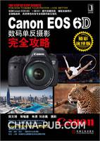 (特价书)Canon EOS 6D数码单反摄影完全攻略
