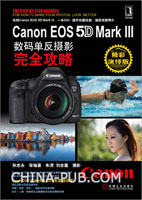 (特价书)Canon EOS 5D Mark Ⅲ数码单反摄影完全攻略