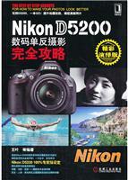 (特价书)Nikon D5200数码单反摄影完全攻略