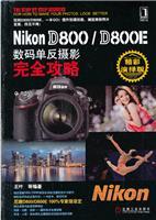 (特价书)Nikon D800/D800E数码单反摄影完全攻略