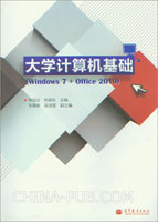 大学计算机基础(Windows 7 + Office 2010)
