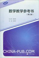 数学教学参考书(第三册)