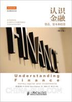 认识金融:货币、资本和投资(修订版)