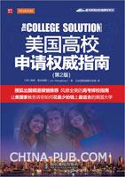 美国高校申请权威指南(第2版)