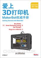 爱上3D打印机