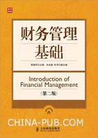 财务管理基础(第二版)