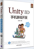 Unity3D手机游戏开发