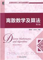 离散数学及算法(第2版)