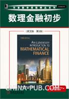 数理金融初步(英文版.第3版)[图书]