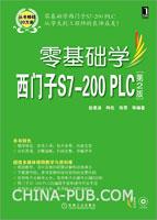 零基础学西门子S7-200 PLC(第2版)[按需印刷]