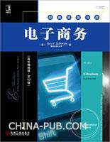 (特价书)电子商务(英文精编版.第10版)