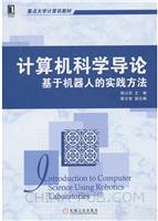 计算机科学导论:基于机器人的实践方法[按需印刷]