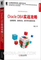 Oracle DBA实战攻略:运维管理、诊断优化、高可用与最佳实践[按需印刷]