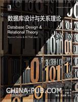 (特价书)数据库设计与关系理论