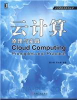 云计算原理与实践