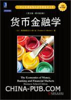(特价书)货币金融学(美国商学院版英文版.原书第2版)