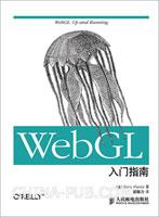 WebGL入门指南(译者签名本)