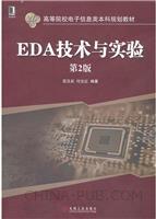 EDA技术与实验(第2版)
