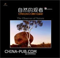 自然的观者――世界新经典风光摄影作品解析