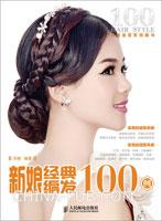 新娘经典编发100例