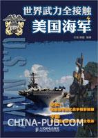 世界武力全接触――美国海军