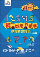 """""""摸""""出来的数学――神奇的四巧板(全4册)"""