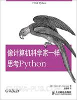 像计算机科学家一样思考Python