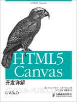 HTML5 Canvas开发详解
