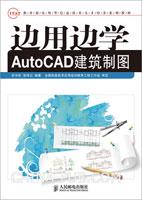 边用边学AutoCAD建筑制图