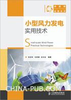 小型风力发电实用技术