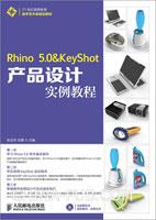 Rhino5.0&KeyShot产品设计实例教程