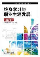 终身学习与职业生涯发展(第2版)