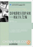 会计电算化与ERP应用――用友U8.72版
