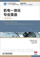 机电一体化专业英语(第2版)