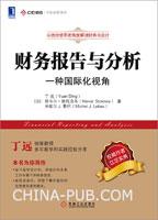 财务报告与分析:一种国际化视角