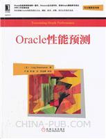 Oracle性能预测