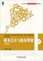 (特价书)税务会计与税务筹划(第4版)