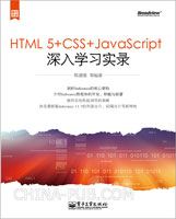 HTML5+CSS+JavaScript深入学习实录