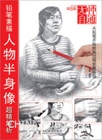 (特价书)无师自通9――铅笔素描人物半身像超精解析