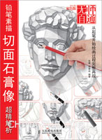 (特价书)无师自通5――铅笔素描切面石膏像超精解析