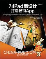 (特价书)为iPad而设计:打造畅销App