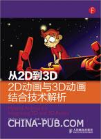 从2D到3D――2D动画与3D动画结合技术解析