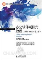 办公软件项目式教程(Office 2007)(第2版)