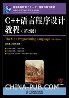 C++语言程序设计教程(第2版)